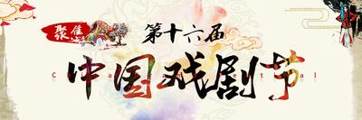 聚焦第十六届中国戏剧节