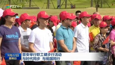 晋安举行职工健步行活动 与时代同步 与祖国同行