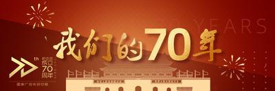 我们的70年