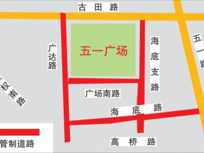 注意!国庆升旗仪式期间,福州这些地方临时交通管制