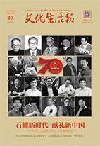 石耀新时代 献礼新中国