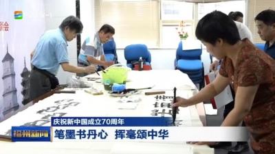 庆祝新中国成立70周年 笔墨书丹心 挥毫颂中华
