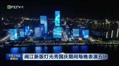 闽江新版灯光秀国庆期间每晚表演五场