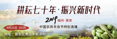 现场直播:2019福州(晋安)中国农民丰收节盛大开启!