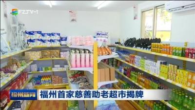 福州首家慈善助老超市揭牌