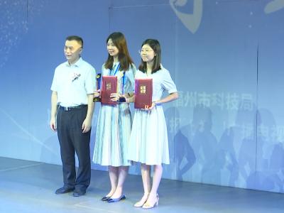 2019年福州市创新创业大赛举行颁奖典礼