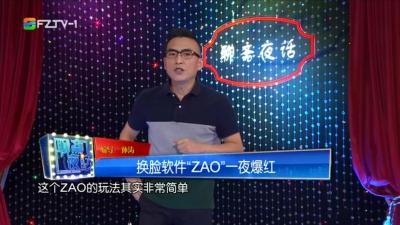 """聊斋夜话丨换脸软件""""zao""""一夜爆红"""