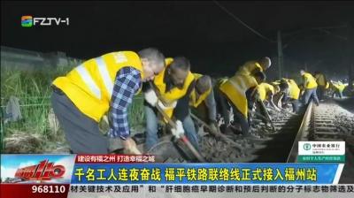 千名工人连夜奋战 福平铁路联络线正式接入福州站