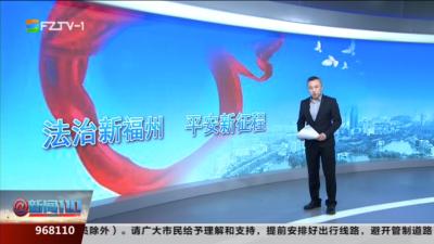 融媒体视点丨永泰检察院:推进生态检察 守护绿水青山
