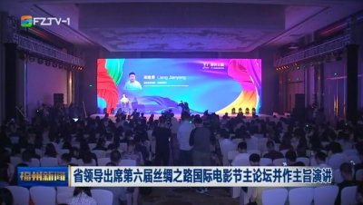 省领导出席第六届丝绸之路国际电影节主论坛并作主旨演讲