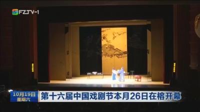 第十六届中国戏剧节本月26日在榕开幕