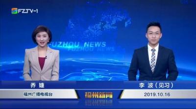【2019.10.16】《福州新闻》