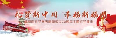 礼赞新中国 幸福新福州