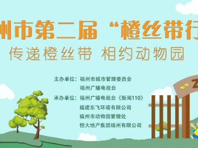 """环卫工人节丨传递""""橙丝带"""",致敬""""城市美容师""""!"""