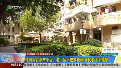 福州南台都市小区:老小区旧貌换新颜 居民多了幸福感