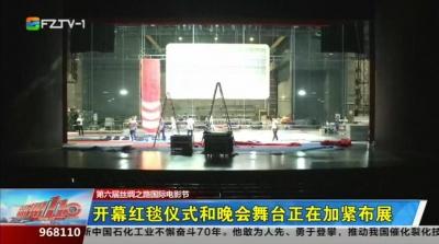 第六届丝绸之路国际电影节:开幕红毯仪式和晚会舞台正在加紧布展