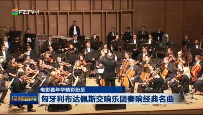 电影嘉年华精彩纷呈  匈牙利布达佩斯交响乐团奏响经典名曲