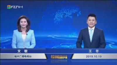 【2019.10.19】《福州新闻》