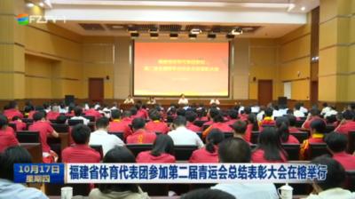 福建省体育代表团参加第二届青运会总结表彰大会在榕举行