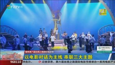 第六届丝绸之路国际电影节:开幕式精彩纷呈 彰显福州元素