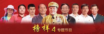 《榜样4》专题节目