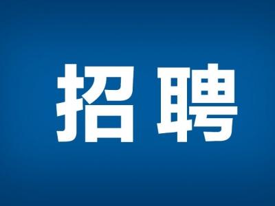 福州广播电视台2019年驾驶员招聘启事