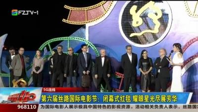 5G连线:第六届丝路国际电影节闭幕式红毯 耀眼星光尽展芳华