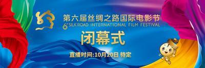 第六届丝绸之路国际电影节闭幕式