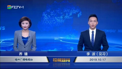 【2019.10.17】《福州新闻》