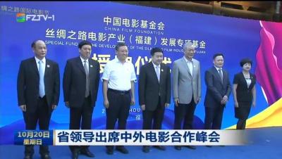 省领导出席中外电影合作峰会