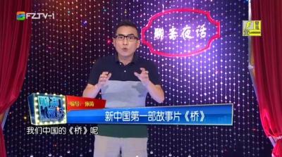 聊斋夜话丨新中国第一部故事片《桥》