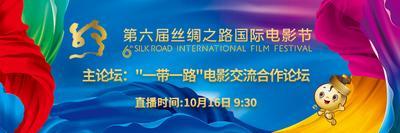 """第六届丝绸之路国际电影节 主论坛:""""一带一路""""电影交流合作论坛"""