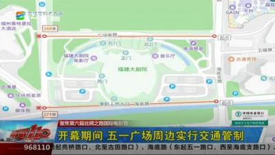 聚焦第六届丝绸之路国际电影节:开幕期间 五一广场周边实行交通管制