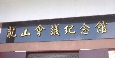 探访龙山会议纪念馆   缅怀峥嵘岁月
