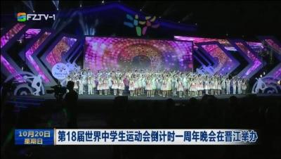第18届世界中学生运动会倒计时一周年晚会在晋江举办