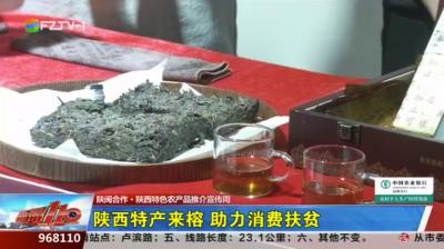 陕闽合作·陕西特色农产品推介宣传周