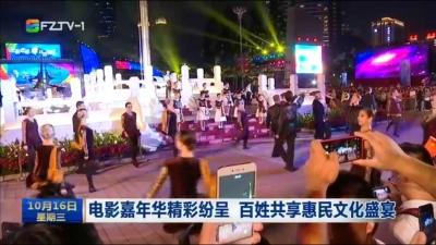电影嘉年华精彩纷呈 百姓共享惠民文化盛宴