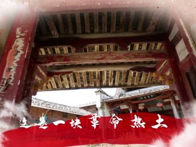 红色基因、革命热土,这里是畲族红色政权的发源地!