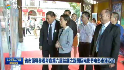 省市领导参观考察第六届丝绸之路国际电影节电影市场活动