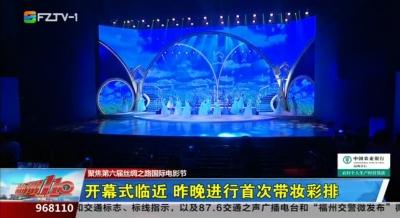 第六届丝绸之路国际电影节:开幕式临近 昨晚进行首次带妆彩排
