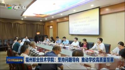 福州职业技术学院:坚持问题导向 推动学校高质量发展