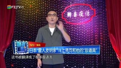 """聊斋夜话丨日本""""雷人发明家""""川上贤司和他的""""珍道具"""""""