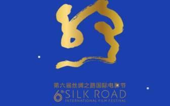 第六届丝绸之路国际电影节集锦 你想看的这都有