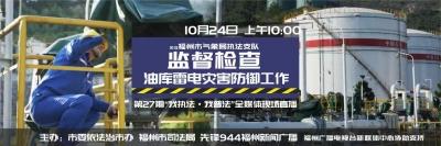 现场直播:福州市气象局执法支队监督检查油库雷电灾害防御工作