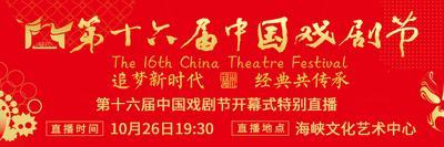 现场直播:第十六届中国戏剧节今日福州开幕!