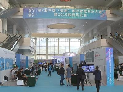 第二届中国(福建)国际智慧商业大会在榕举行
