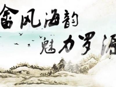"""畲族入闽的第一站,""""非遗""""大县绽放畲风海韵的魅力!"""