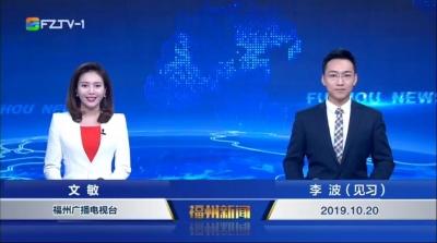 【2019.10.20】《福州新闻》