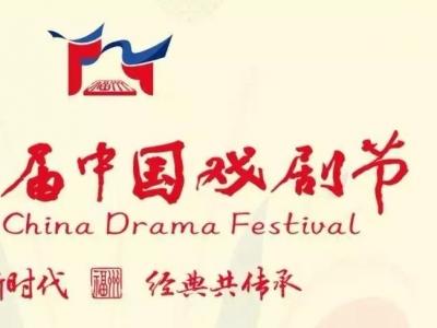 第十六届中国戏剧节即将在福州开幕!30台大戏等你来看!