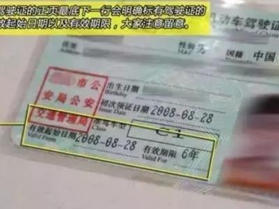 关于驾驶证那点事,福州交警给你科普一下!